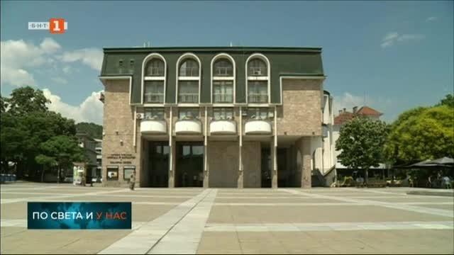 Камерната опера в Благоевград официално ще бъде преструктурирана в оперен
