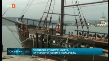 Проверяват сигурността на туристическите корабчета
