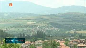 Кметове разработват визия за развитие на туризма в селата на община Благоевград