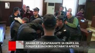 Пуснаха двама от обвинените за обира на банка в Хасково