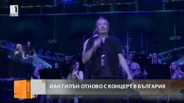 Остават броени дни до концерта на Иън Гилън в България
