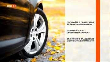 Пътна полиция: Шофьорите да карат внимателно заради рязката промяна на времето
