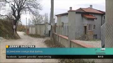 Повече от 100 улици във Варна нямат имена