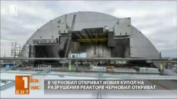 Официално откриват новия купол на атомната централа в Чернобил