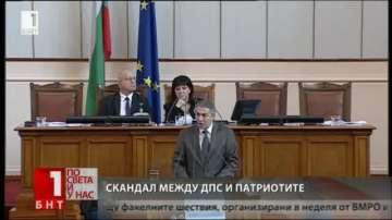 Напрежение между ДПС и патриотите в пленарната зала