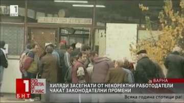 Хиляди засегнати от некоректни работодатели чакат законодателни промени