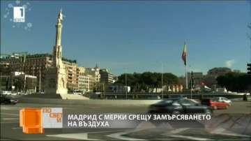 Днес движението на автомобили с четни номера е забранено в Мадрид