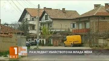 Жена е убита тази нощ в пловдивското село Куртово Конаре