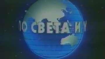 58 години от първата емисия новини на БНТ