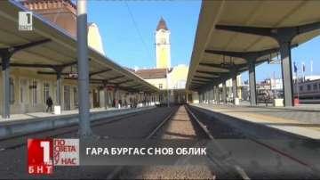 Откриха обновената Бургаска гара
