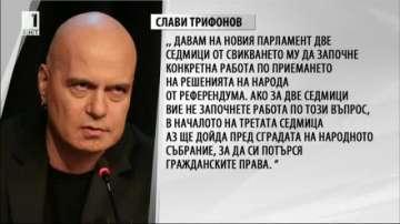 Слави Трифонов с ултиматум към бъдещия парламент