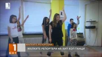 Малките репортери танцуваха Хип-Хоп танци