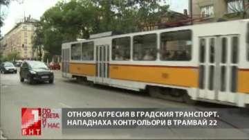 Нередовен пътник нападна със спрей контрольори