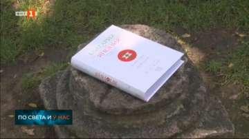 110 години българо-японска дипломатическа сага