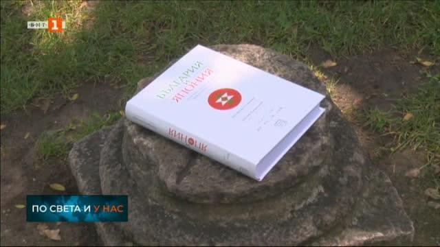 Излезе нова книга, посветена за 110-годишната българо-японска дипломатическа сага. Книгата