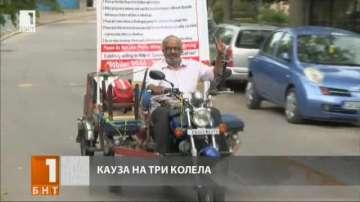 Индиец-инвалид обикаля света с триколка