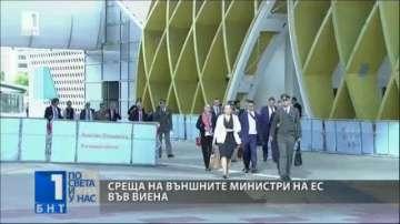 Екатерина Захариева е във Виена за неформалната среща на външните министри от ЕС