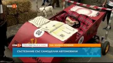 Състезание със самоделни безмоторни коли се провежда в София
