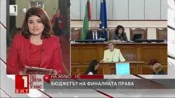 Втори ден депутатите гласуват държавния бюджет за догодина