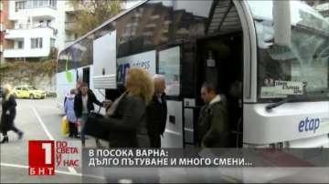 Пътуване по мъките: Четири рейса смениха пътници, за да стигнат до Варна