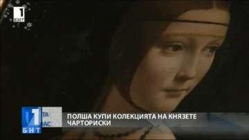 Полша откупи ценни творби от частен колекционер