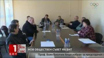 Проф. Боян Биолчев беше избран за председател на новия Обществен съвет на БНТ