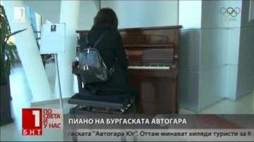Пиано в чакалнята на бургаската Автогара Юг