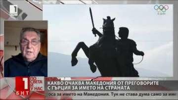 Какво очаква Македония от преговорите с Гърция за името на страната?