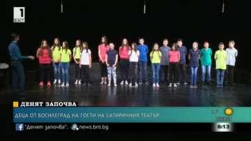 Деца от Босилеград са на гости на Сатиричния театър