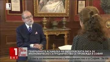 Президентът на Европейската лига за икономическо сътрудничество пред БНТ