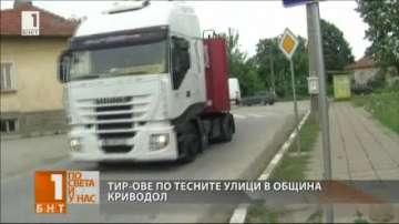 ТИР-ове по тесните улици в община Криводол, хората там недоволстват от трафика