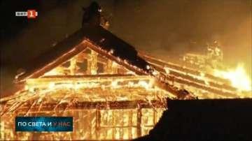 Изгоря японски дворец от световното наследство на ЮНЕСКО
