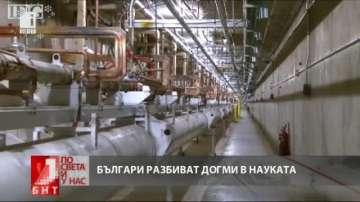 Братя българи създадоха рентгенов лазер, който ще промени технологиите