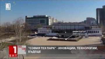 София Тех парк - иновации, технологии, бъдеще