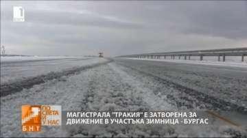 АМ Тракия е затворена между Зимница и Бургас