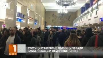 Стотици изнервени пътници на летище София заради закъснели полети