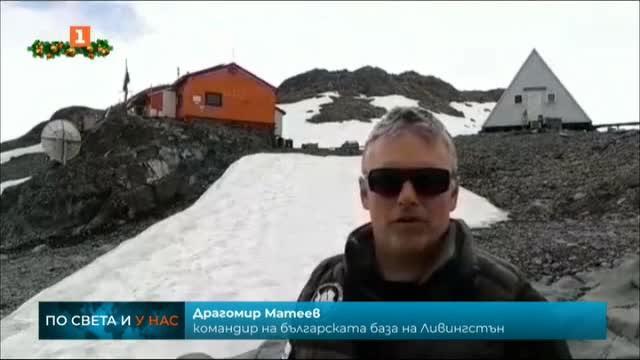 4 пъти Нова година на българската база на Антарктида