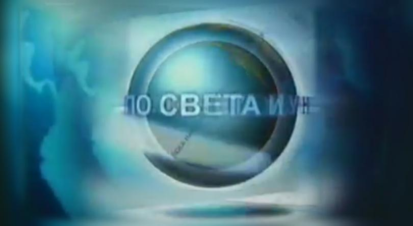 снимка 3 58 години от първата емисия новини на БНТ