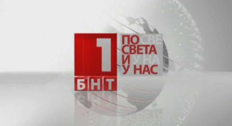 снимка 4 58 години от първата емисия новини на БНТ
