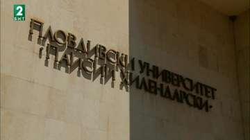 97% от местата в Пловдивския университет са заети след третото класиране