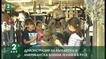 Демонстрация на българска и американска военна техника в Русе