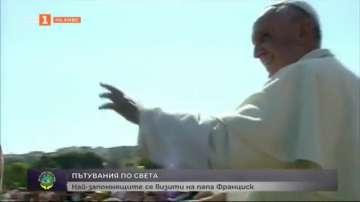Най-запомнящите се визити на папа Франциск