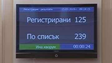 При втория опит за регистрация парламентът събра кворум