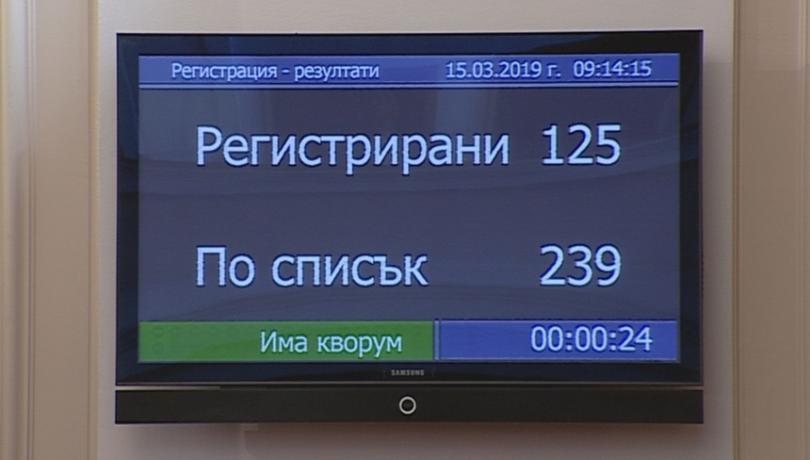 втория опит регистрация парламентът събра кворум
