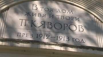 Приключва сагата с къщата на Яворов