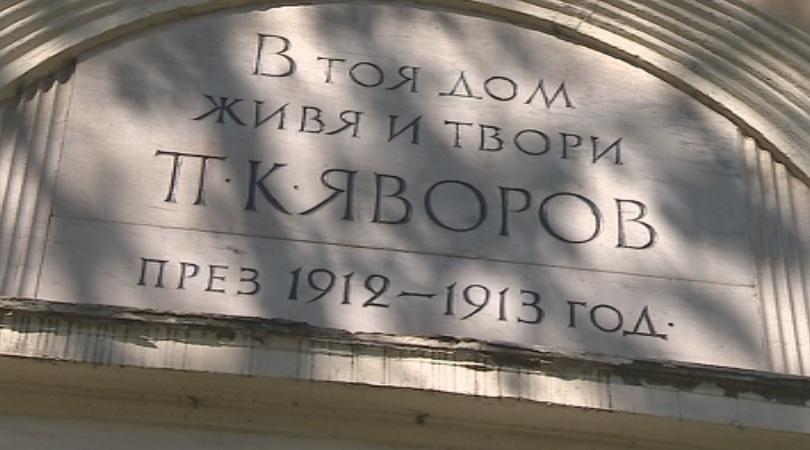 Дългогодишната сага с къщата на Яворов приключва утре. Наскоро Столичната