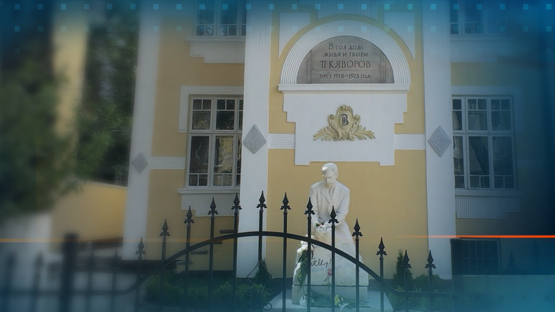 Къщата на Пейо Яворов в София вече е собственост на