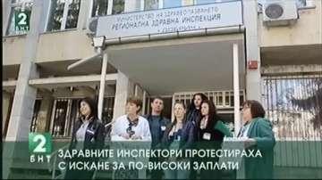 Главните инспектори протестираха с искане за по-високи заплати