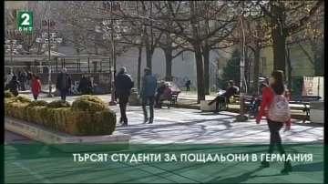 Синдикални организации помагат на безработни в Благоевградска област