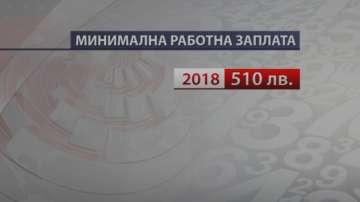 Какви промени ни очакват с Бюджет 2018